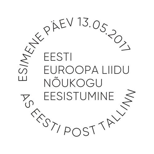 爱沙尼亚2017年邮票纪念邮戳欣赏